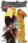 Обложка комикса Дивный Мир №3
