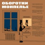 Обложка комикса Оборотни Монпелье