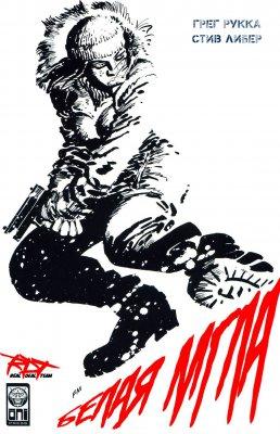 Серия комиксов Белая Мгла