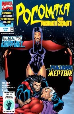Серия комиксов Росомаха: Дни Минувшего Будущего №3