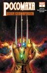 Обложка комикса Росомаха: Дозор Бесконечности