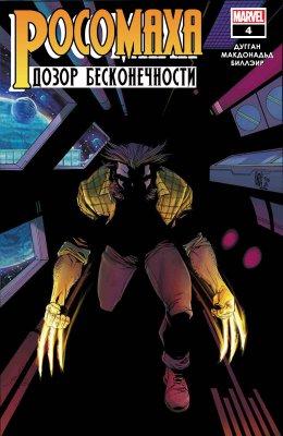 Серия комиксов Росомаха: Дозор Бесконечности №4