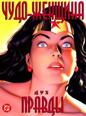 Серия комиксов Чудо-Женщина: Дух Правды
