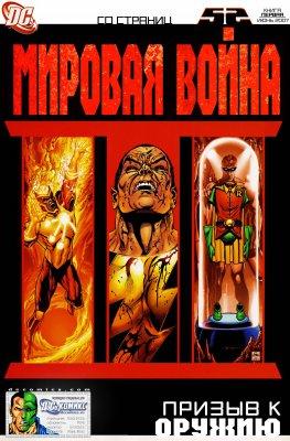 Серия комиксов III Мировая Война