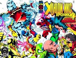 Серия комиксов Люди-Икс Хроники