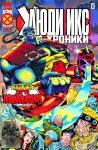 Обложка комикса Люди-Икс Хроники №2