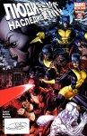 Обложка комикса Люди-Икс: Наследие №208