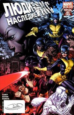 Серия комиксов Люди-Икс: Наследие