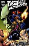 Обложка комикса Люди-Икс: Наследие №213