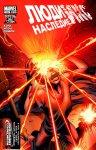 Обложка комикса Люди-Икс: Наследие №214