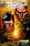 Обложка комикса Люди-Икс: Наследие №215