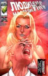 Обложка комикса Люди-Икс: Наследие №216