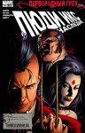 Обложка комикса Люди-Икс: Наследие №217