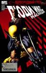 Обложка комикса Люди-Икс: Наследие №218