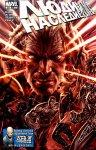 Обложка комикса Люди-Икс: Наследие №221