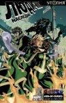Обложка комикса Люди-Икс: Наследие №226