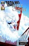 Обложка комикса Люди-Икс: Перст Судьбы №1