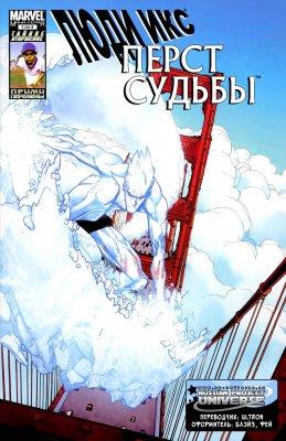 Серия комиксов Люди-Икс: Перст Судьбы №1