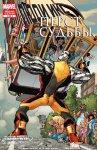 Обложка комикса Люди-Икс: Перст Судьбы №3