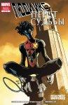 Обложка комикса Люди-Икс: Перст Судьбы №4