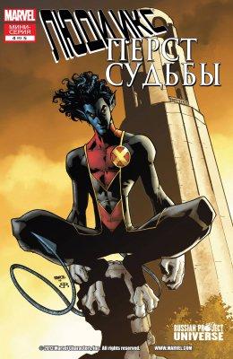Серия комиксов Люди-Икс: Перст Судьбы №4