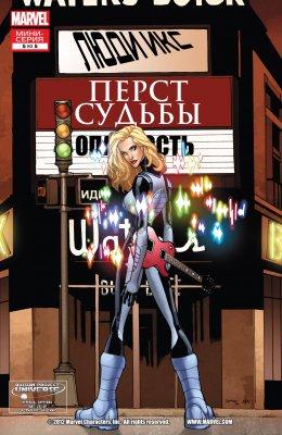 Серия комиксов Люди-Икс: Перст Судьбы №5