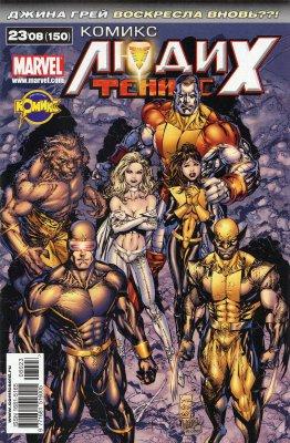 Серия комиксов Люди-Икс: Феникс Песнь Войны