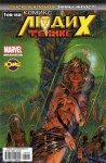 Обложка комикса Люди-Икс: Феникс Песнь Войны №3