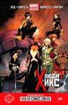 Обложка комикса Люди-Икс №1