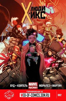 Серия комиксов Люди-Икс №2