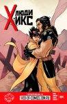Обложка комикса Люди-Икс №4