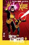 Обложка комикса Люди-Икс №5
