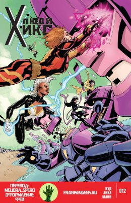 Серия комиксов Люди-Икс №12