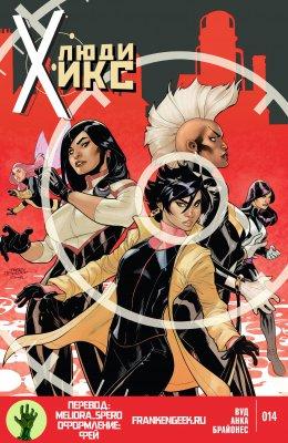 Серия комиксов Люди-Икс №14