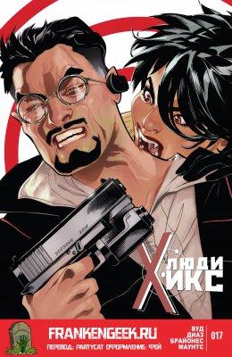 Серия комиксов Люди-Икс №17