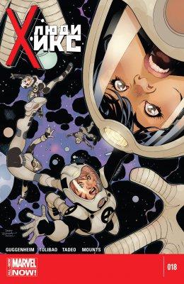 Серия комиксов Люди-Икс №18