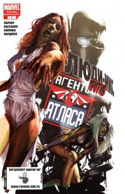 Серия комиксов Люди-Икс против Агентов Атласа