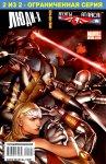 Обложка комикса Люди-Икс против Агентов Атласа №2