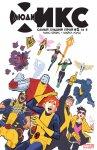 Обложка комикса Люди-Икс: Самый Худший Герой