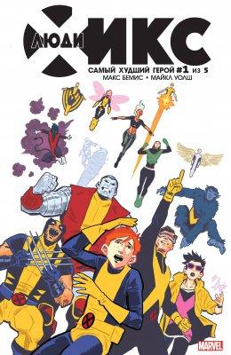 Серия комиксов Люди-Икс: Самый Худший Герой