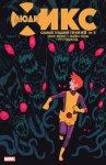 Обложка комикса Люди-Икс: Самый Худший Герой №3