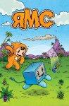 Обложка комикса Ямс