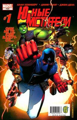 Серия комиксов Юные Мстители
