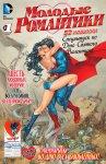 Обложка комикса Молодые Романтики: 52 Новинки, Спецвыпуск На День Святого Валентина