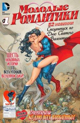 Серия комиксов Молодые Романтики: 52 Новинки, Спецвыпуск На День Святого Валентина