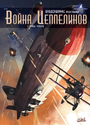 Серия комиксов Война Цеппелинов
