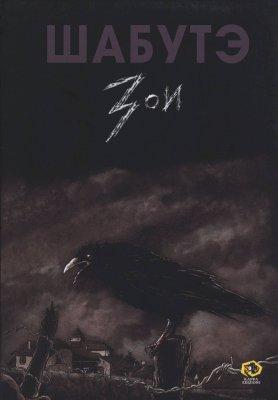 Серия комиксов Зои