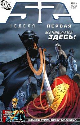Серия комиксов 52
