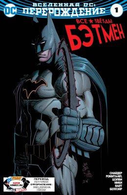Серия комиксов Все-Звезды Бэтмен