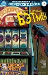 Обложка комикса Все-Звезды Бэтмен №4